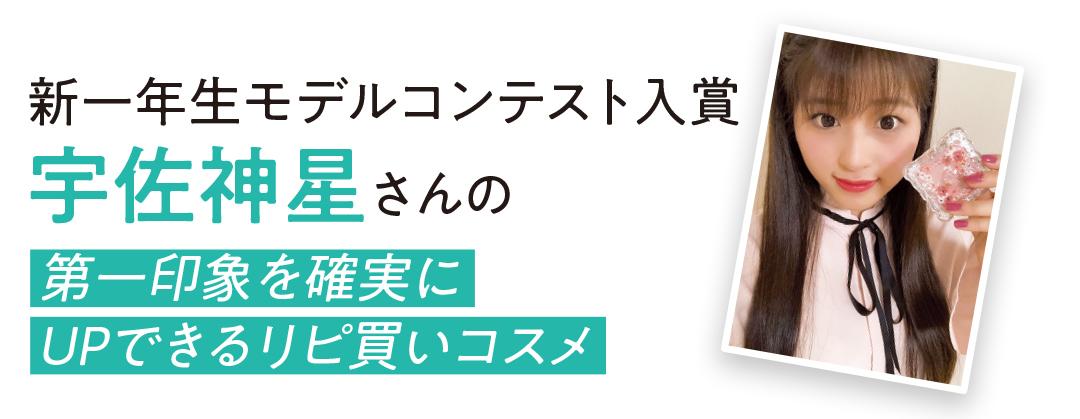 超リアル★ノンノ専属読者モデルのリピ買い神コスメ大賞を発表!【カワイイ選抜】_1_3-1