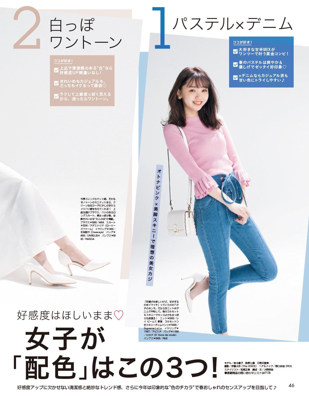 日本のハタチ女子が永遠に好きな「配色」はこの3つ!