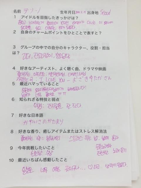 最旬アイドルTRCNGが日本デビュー!10問100答!_1_3-3