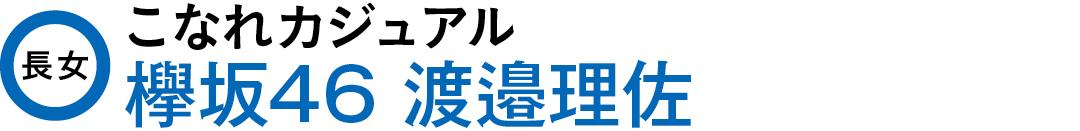 長女 こなれカジュアル 欅坂46渡邉理佐