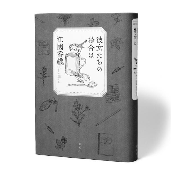 作家・江國香織さんが描く「家族」の試練と成長とは_1_1