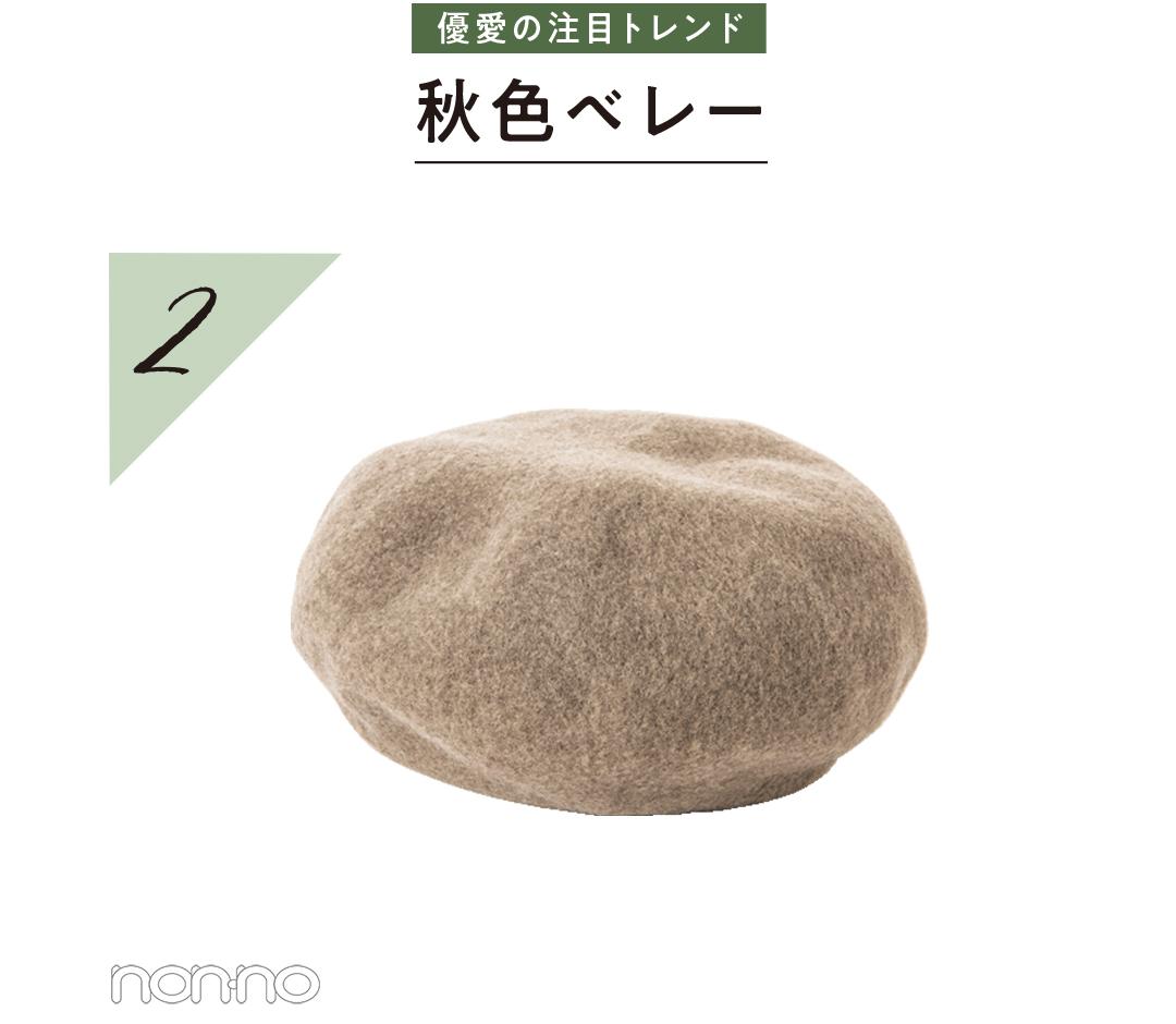 【木曜日】新川優愛はざっくりニット&秋色ベレー帽コーデ♡ _1_3-2