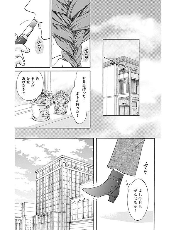 乙女椿は笑わない 漫画試し読9
