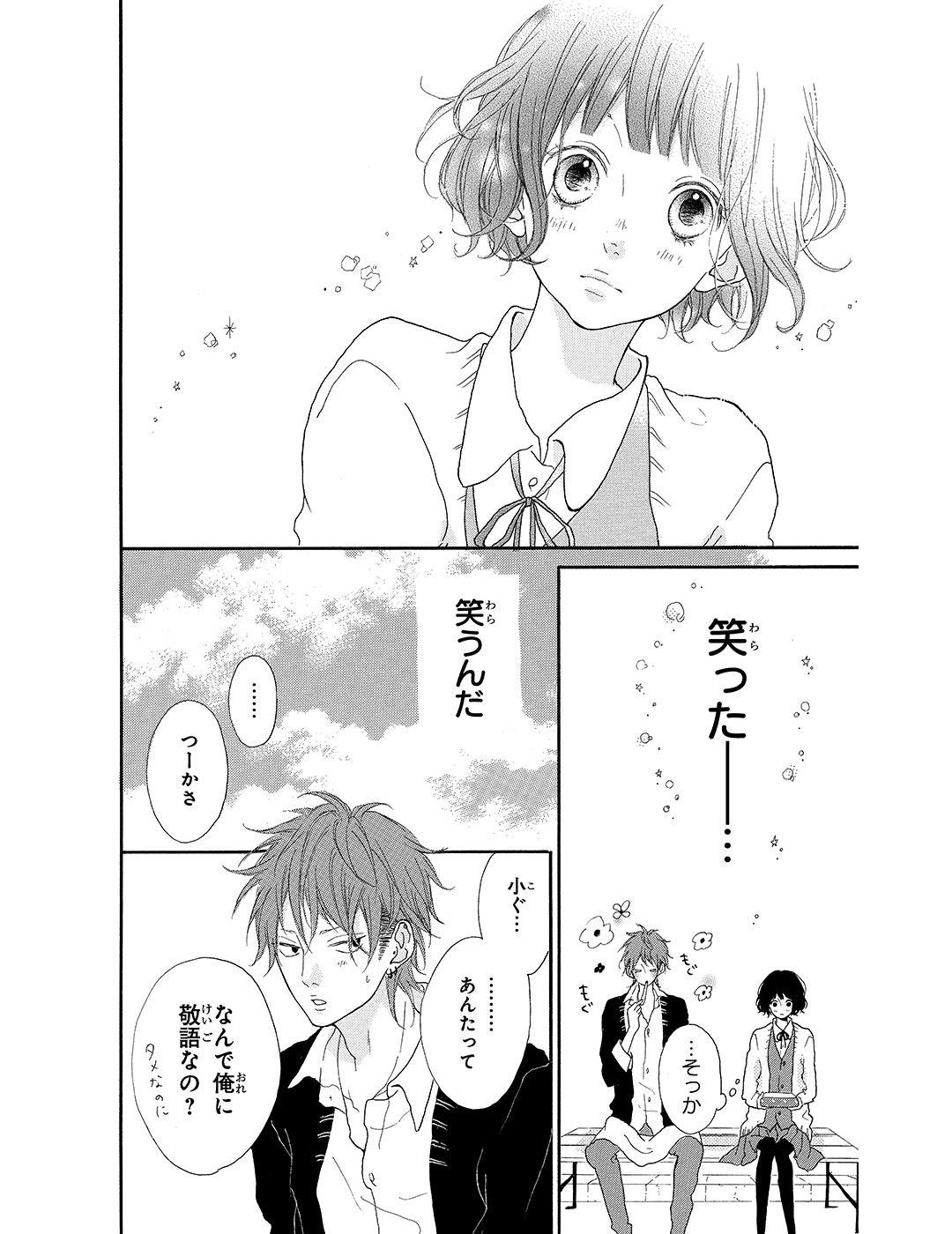 honey 第1話|試し読み_1_1-21