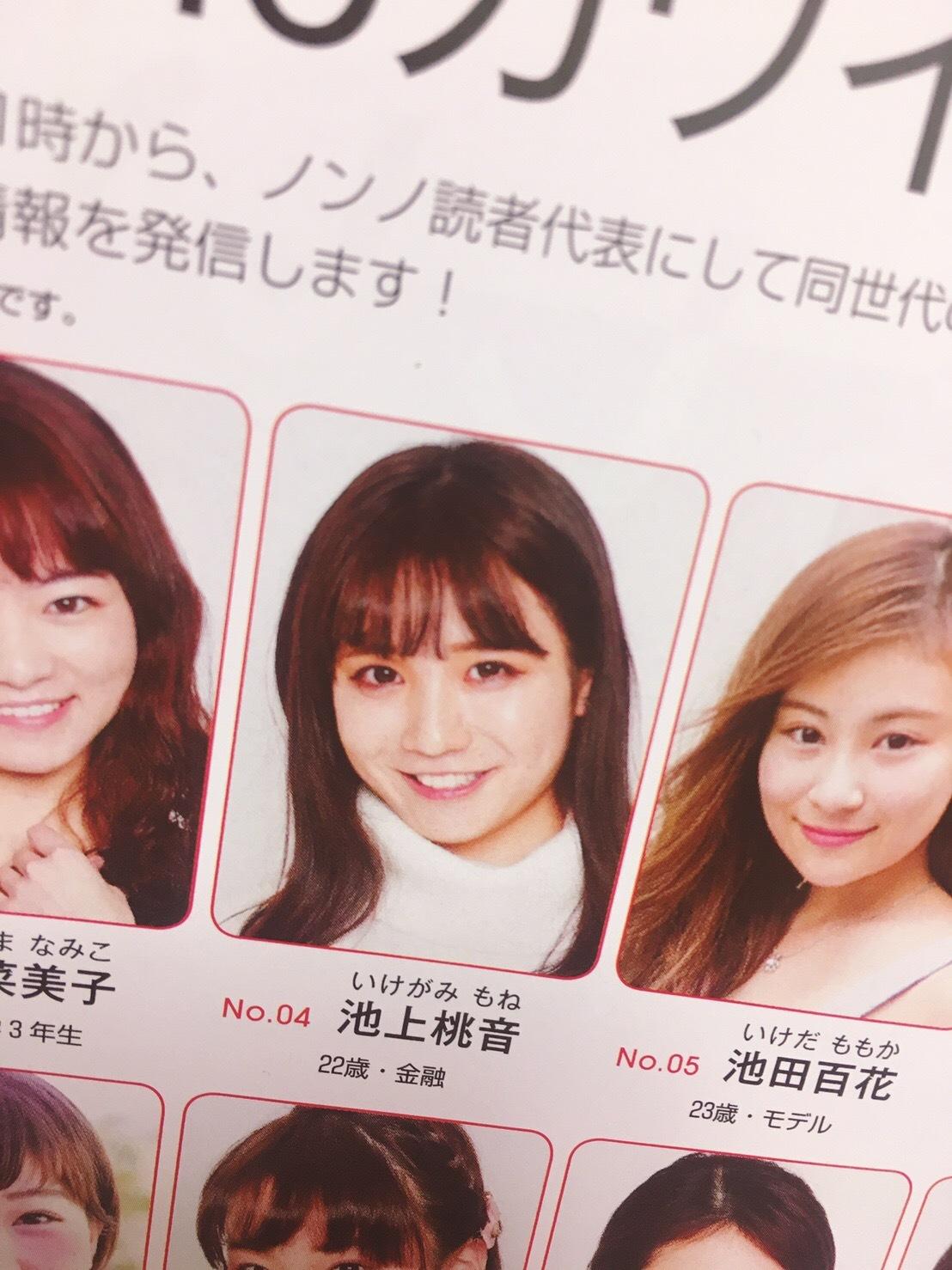【non-no 5月号】_1_1