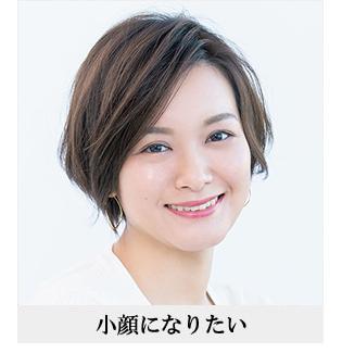 40代の髪型 小顔になりたい人向けのヘアスタイル