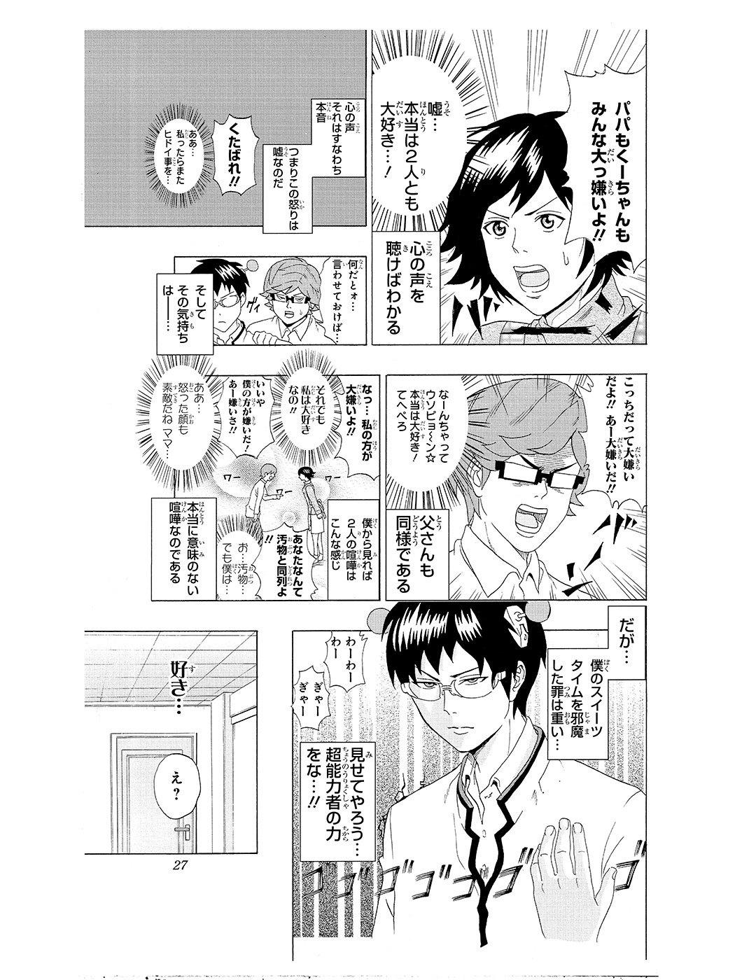 斉木楠雄のΨ難 第1話|試し読み_1_1-23