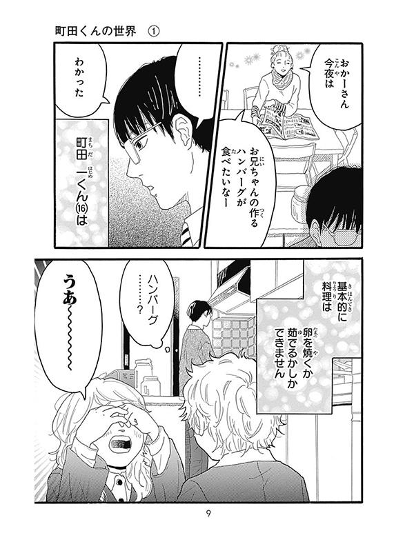 町田くんの世界 漫画試し読み4