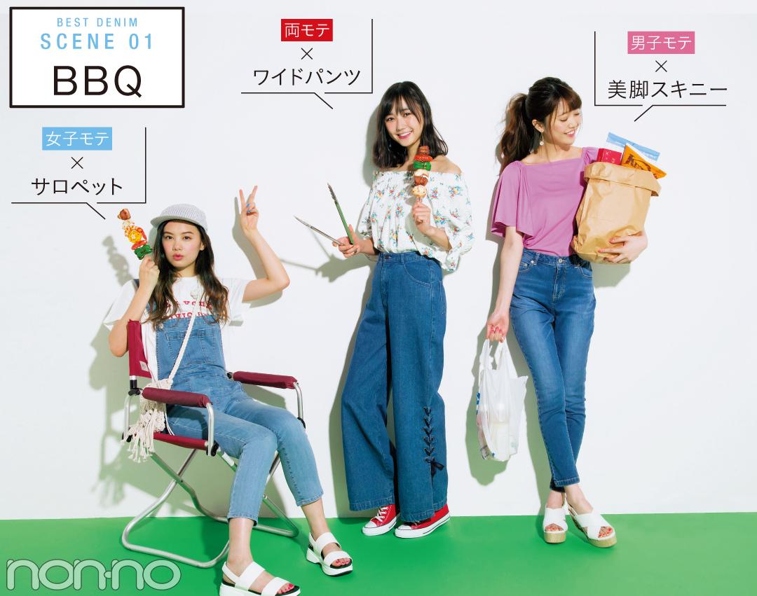男子モテ・女子モテ・両モテ別★BBQ&花火の日のベストデニム教えます!_1_2