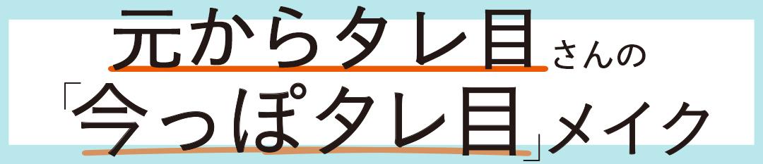 元からタレ目さんの「今っぽタレ目」メイク