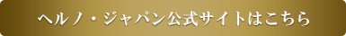ヘルノ・ジャパン公式サイトはこちら