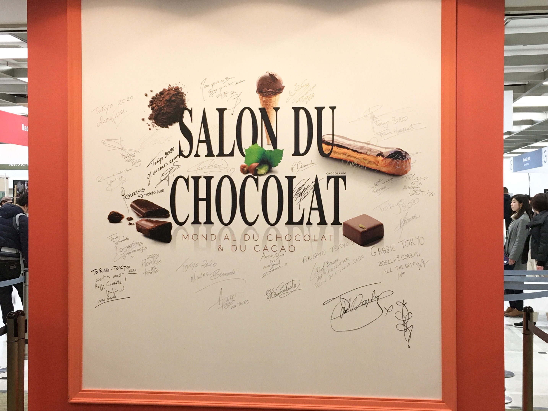 日本1のチョコレートの祭典【サロンデュショコラ】内部の様子を潜入&解説!_1_1