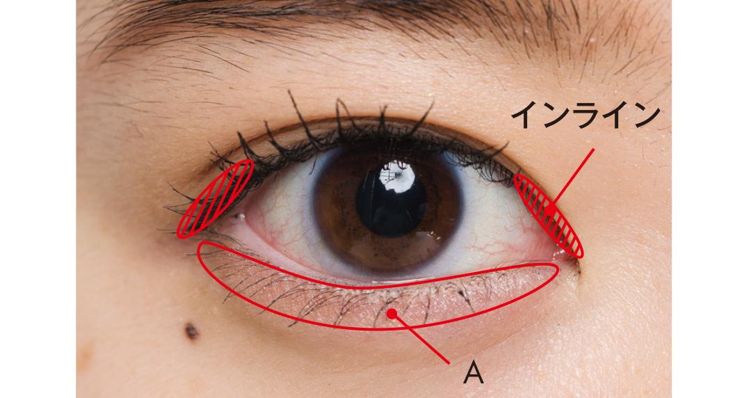 奥二重さんのお悩みは、目の「縦幅強調」アイメイクで解決!_1_3-2