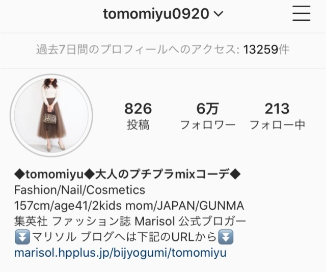 ピンク×ブルーの春配色【tomomiyuの毎日コーデ】_1_5