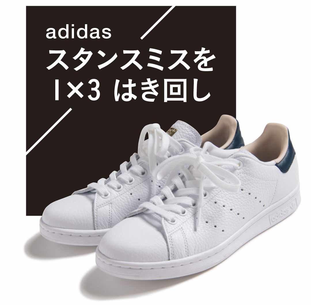 adidas(アディダス)スタンスミス|はき回し