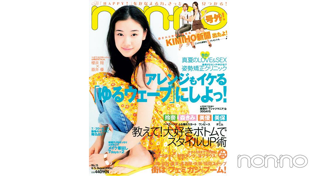 蒼井優さんが飾った2006年8月5日号の表紙