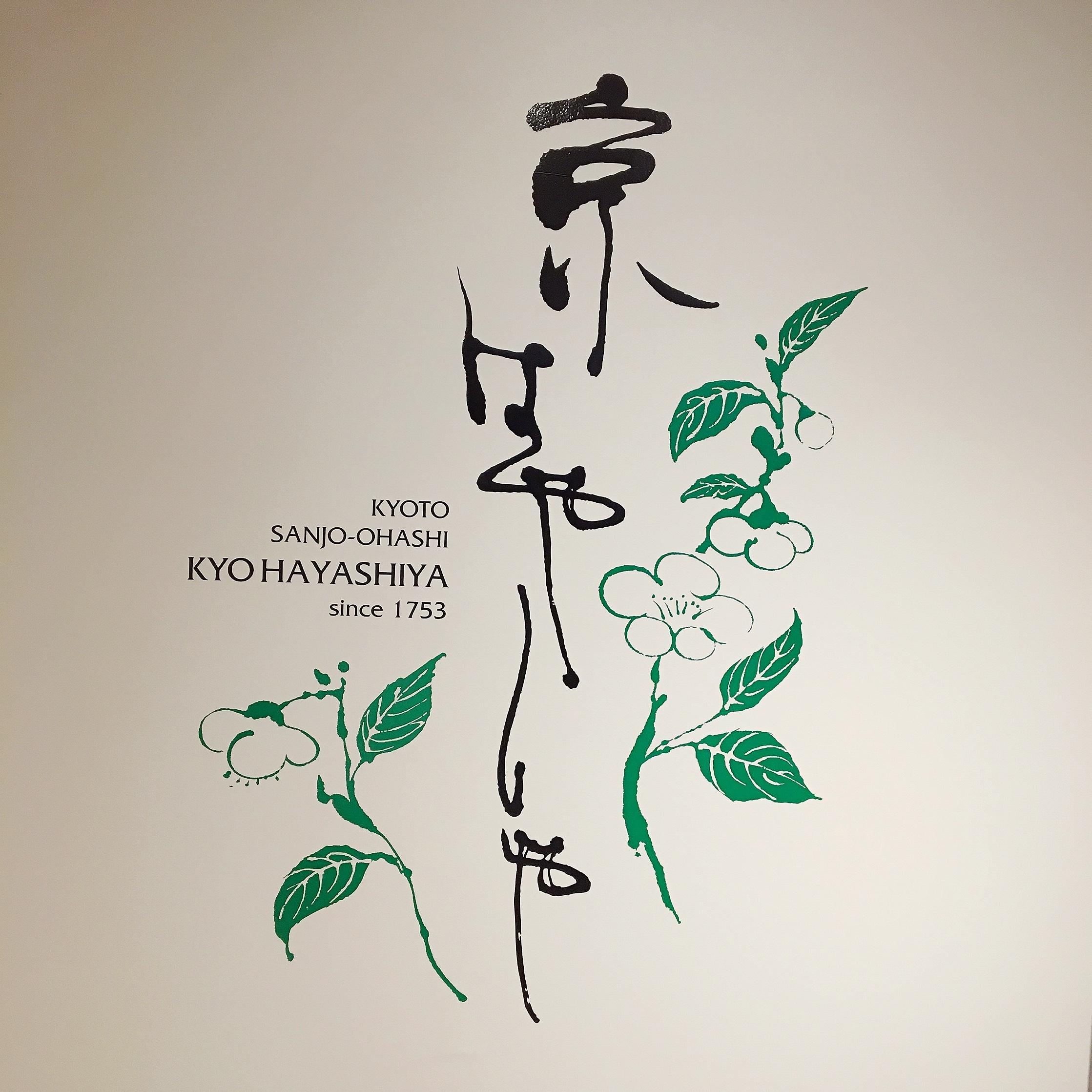"""抹茶パフェの元祖""""京はやしや""""♡_1_1"""