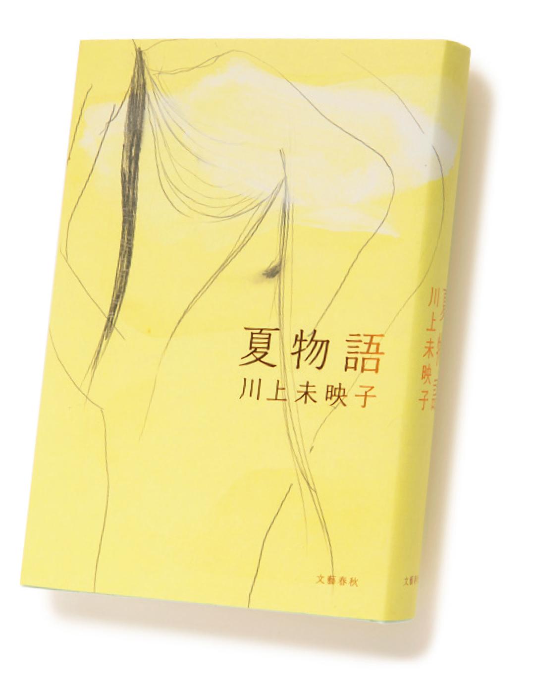 花田菜々子が20歳女子におすすめする本をもっと見る_1_9