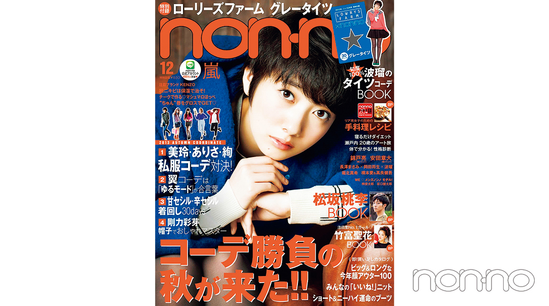 波瑠さんが飾ったノンノ2013年12月号の表紙