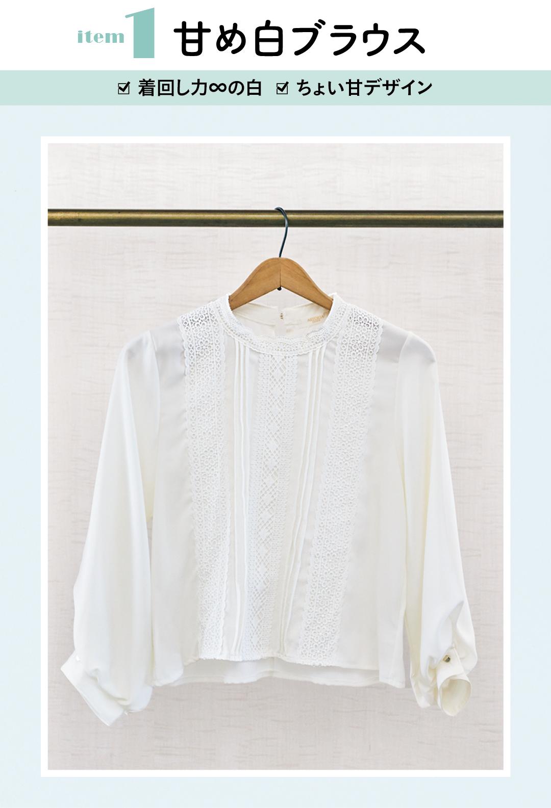 item1 甘め白ブラウス ☑︎着回し力∞の白 ☑︎ちょい甘デザイン