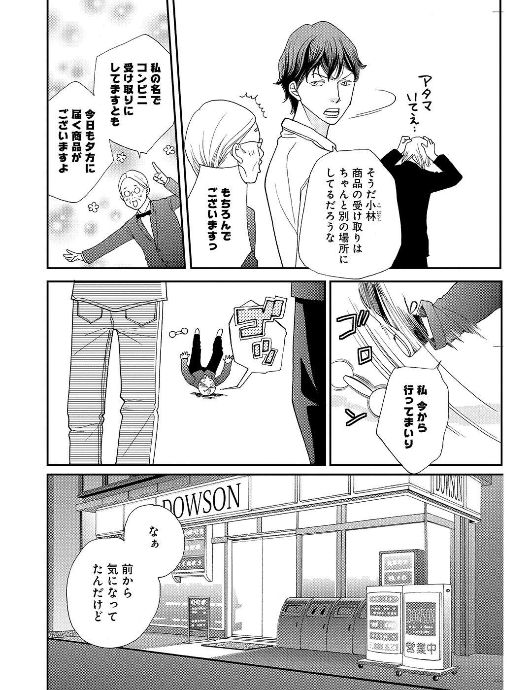花のち晴れ 第1話|試し読み_1_1-40