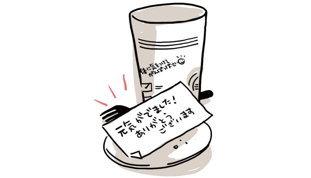 コーヒーチェーン店のアルバイト事情のイラスト2