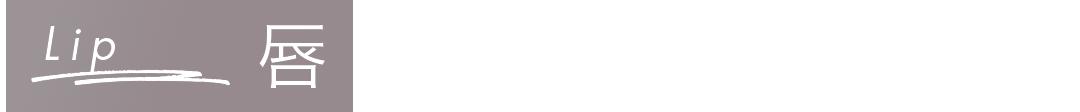 【図解つき】新ノンノモデル山田愛奈は話題の「真顔女子」♡ 気になるメイク法を超ていねい解説!_1_3