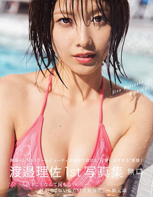 渡邉理佐1st写真集のアザーカット、ウェブ初出しの未公開画像はコチラ! _1_5-2