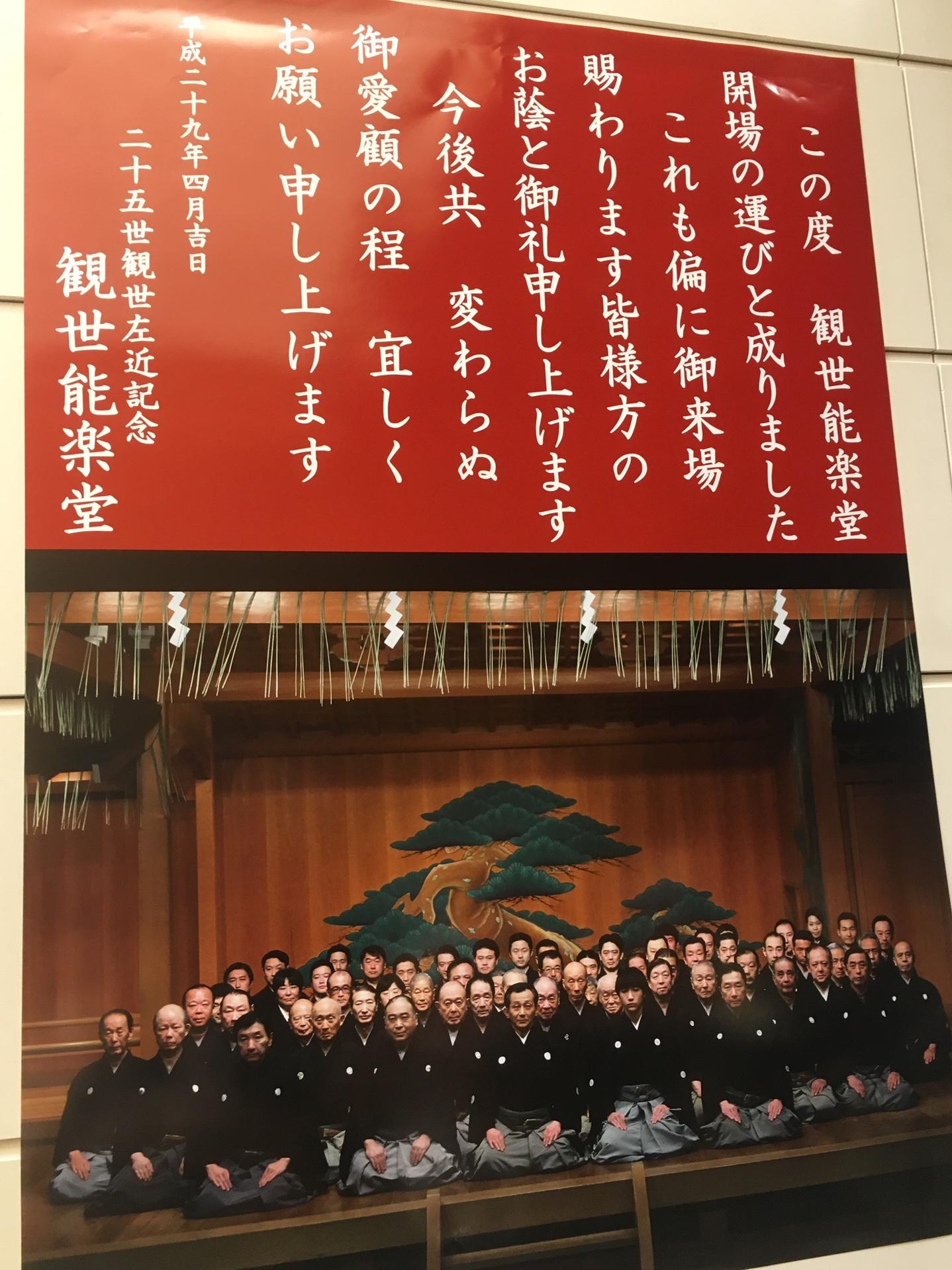 観世能楽堂 GINZA SIX_1_2