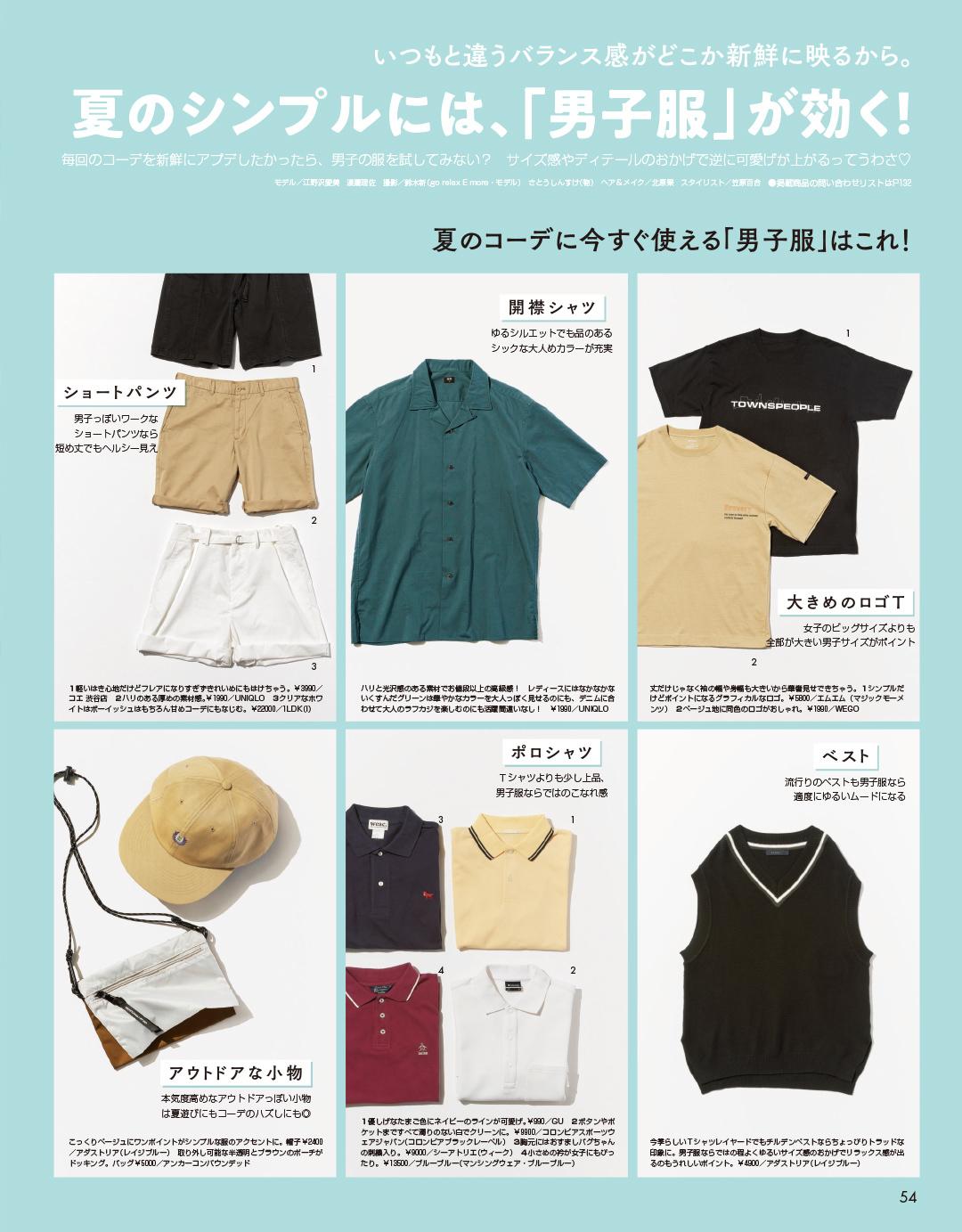 夏のシンプルには、「男子服」が効く!