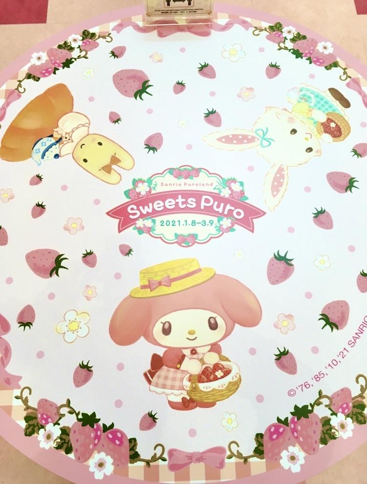 サンリオピューロランド期間限定イベント「Sweets Puro」体験レポ❤︎_1_10-1