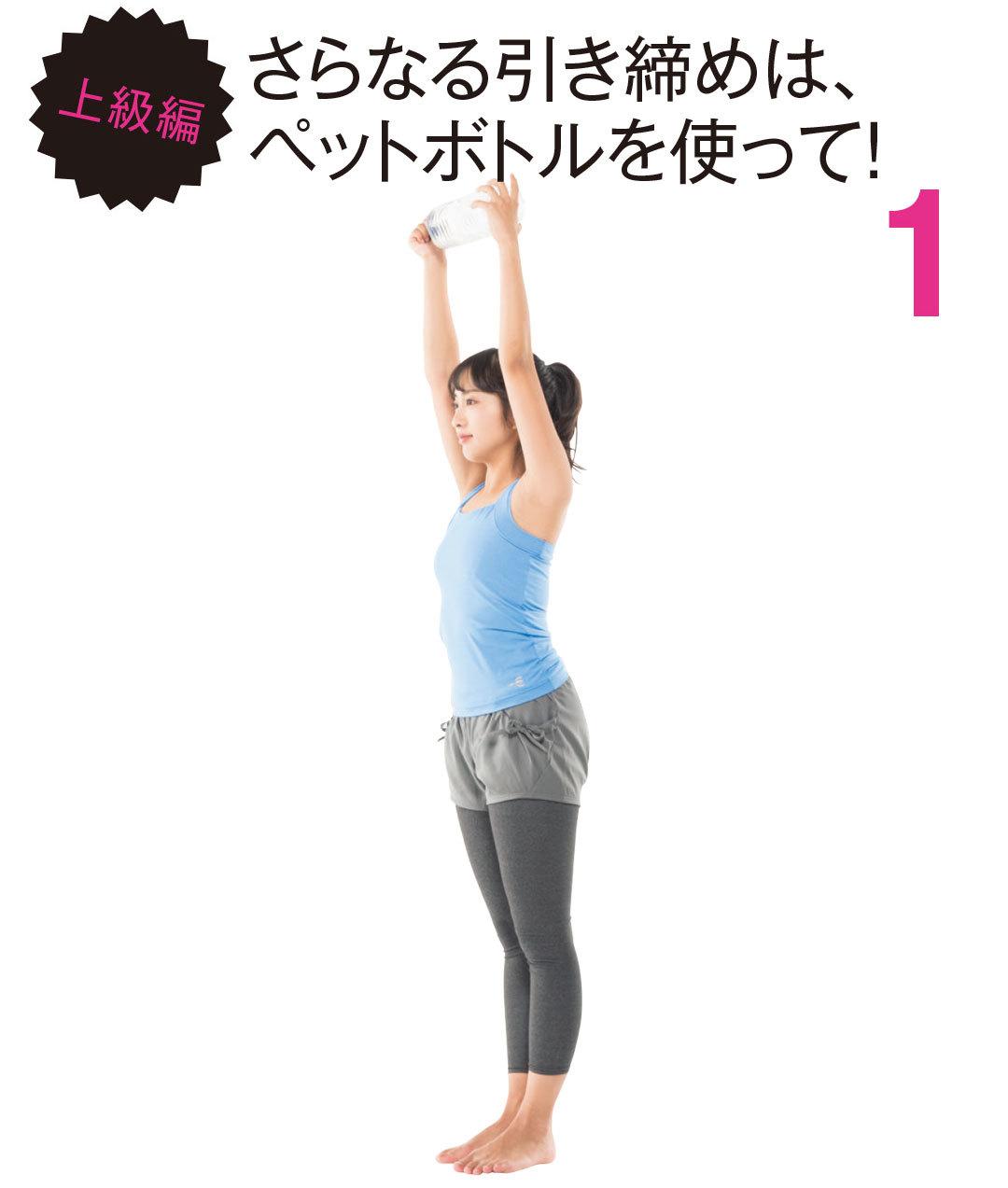 太もも痩せしたい! 1畳スペースでできる簡単筋トレをAYAさんが伝授♡ _1_2-7