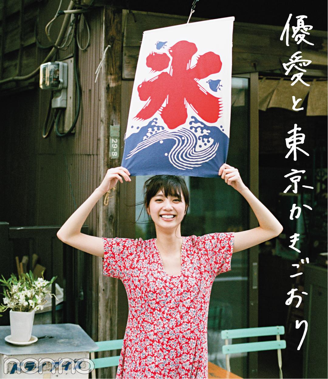 新川優愛のおすすめ♡ 東京かき氷SHOPをご案内!_1_1