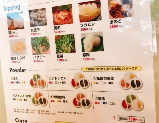 表参道『毎日薬膳SOUP+』薬膳スープをもっと手軽に身近に!薬膳店のnewスタイル☆_1_3