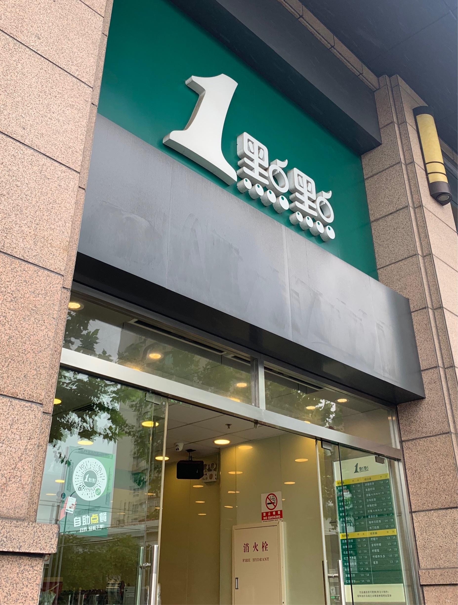 日本未上陸!1㸃㸃のタピオカが美味しすぎる♡@上海_1_2
