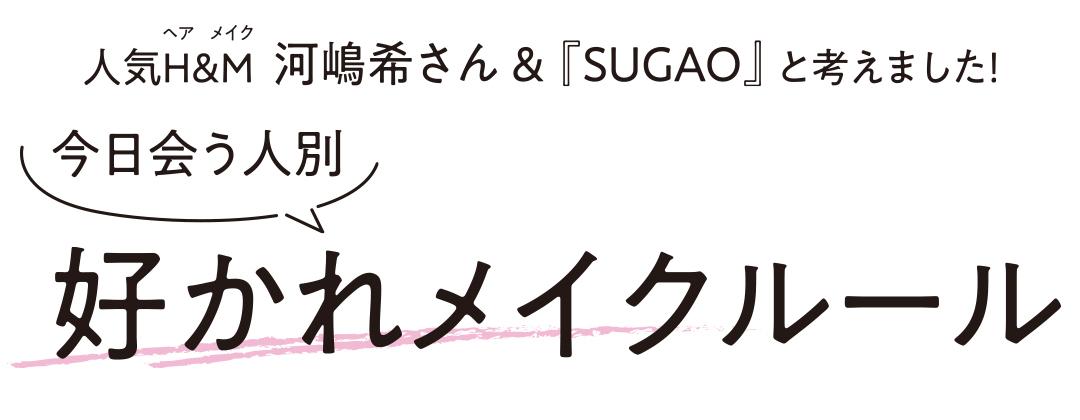 人気H&M 河嶋さん&『SUGAO』と考えました! 今日会う人別 好かれメイクルール_1_1