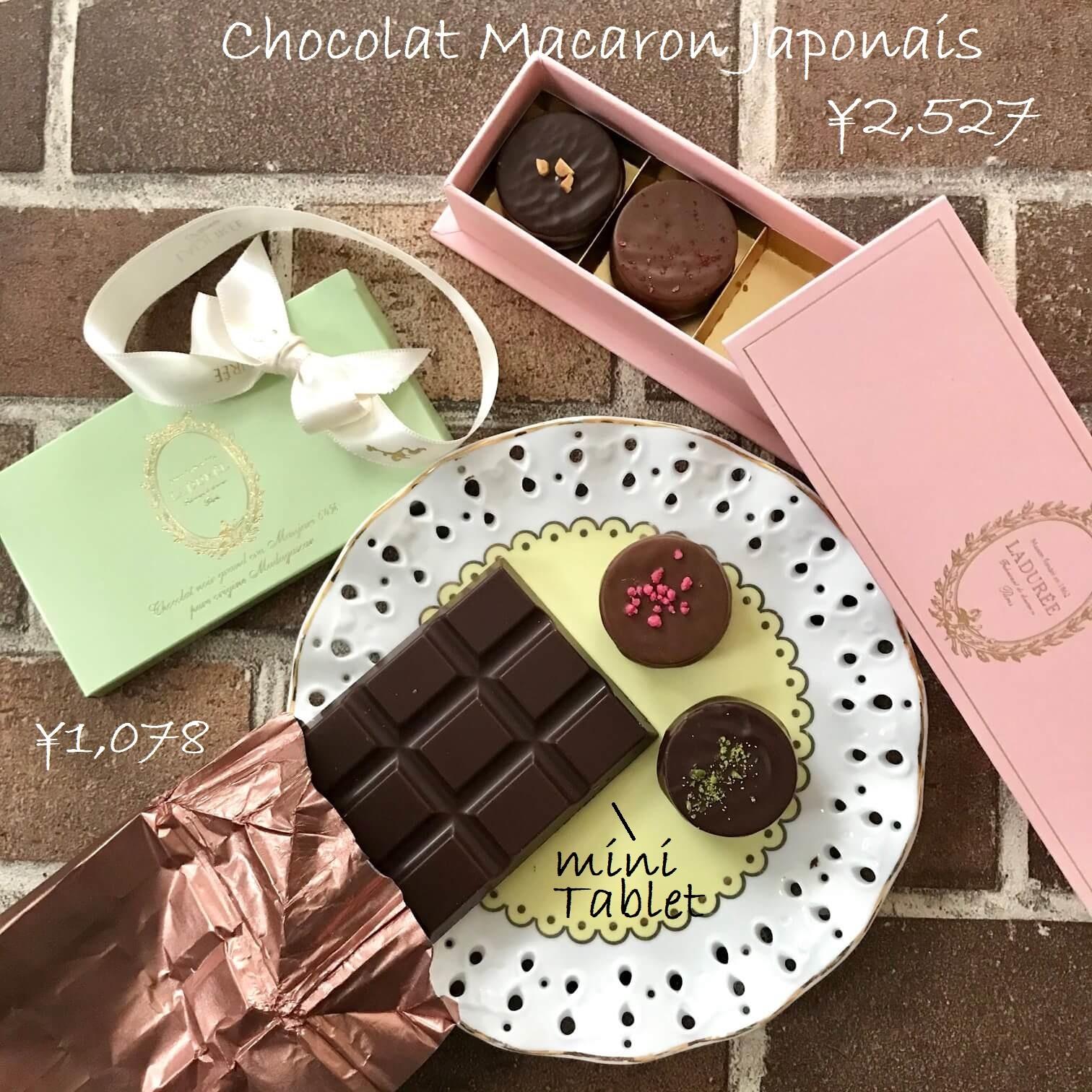 ラデュレのチョコレート2点