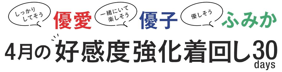 優愛・優子・ふみかの4月の好感度強化着回し30days