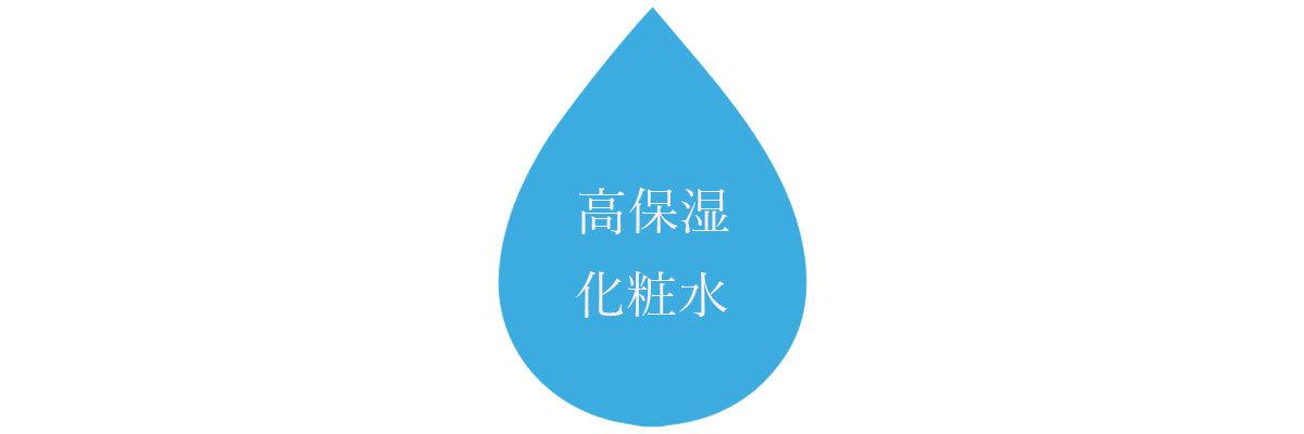 """化粧水をより""""効かせる""""3"""