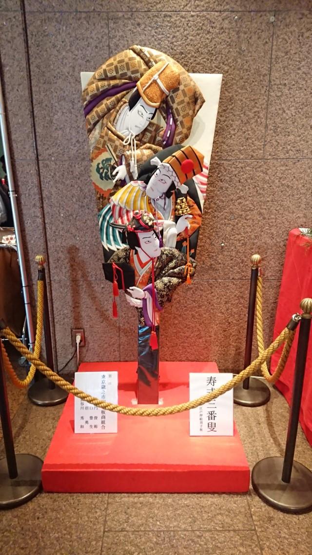 伝統芸能に触れる2020年。歌舞伎初め。~初春歌舞伎~_1_2-2