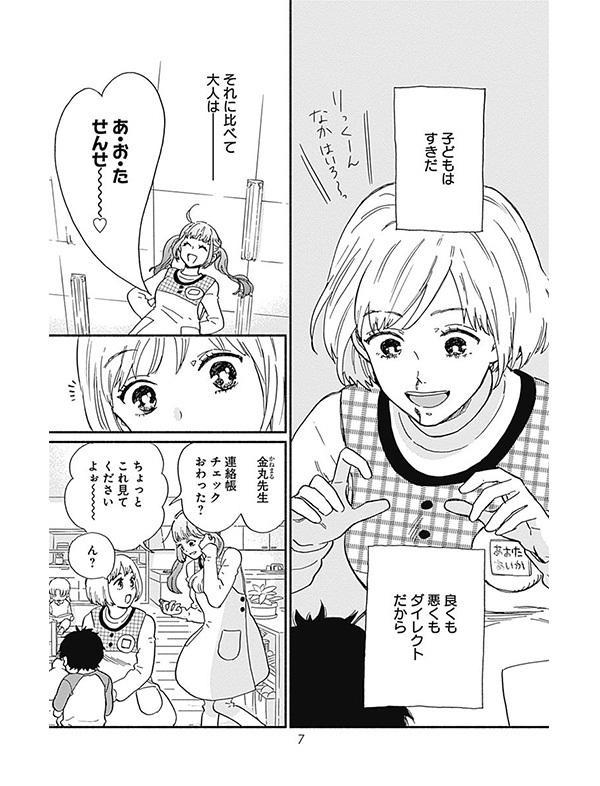 寒さで冷え切ったアラフォーのココロも『お迎え渋谷くん』でアチチだよ【パクチー先輩の漫画日記 #29】_1_1-4