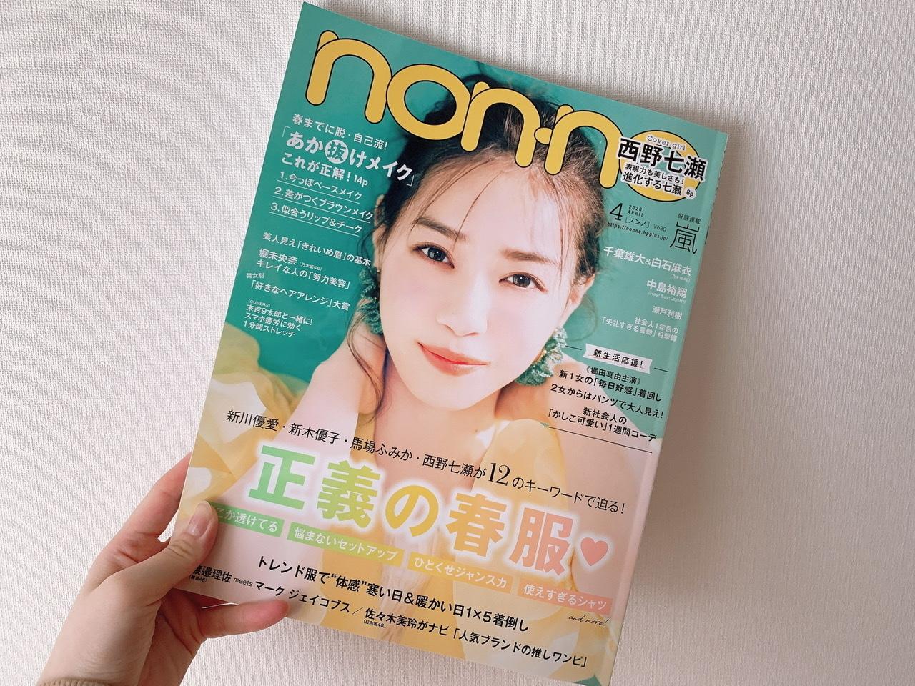 nonno4月号発売中❤︎_1_1