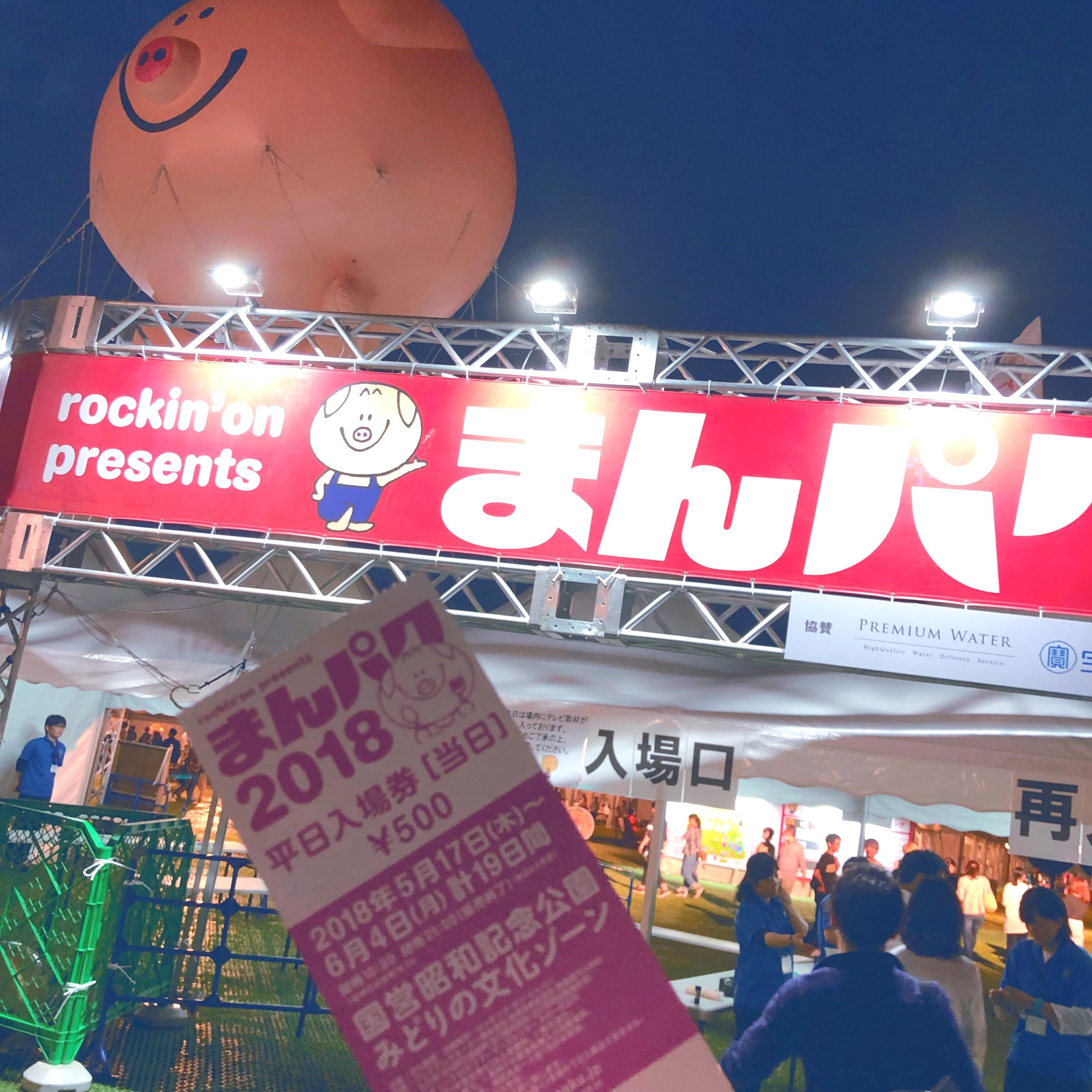 今年も開催!関東最大級のフードフェス《まんパク》_1_1