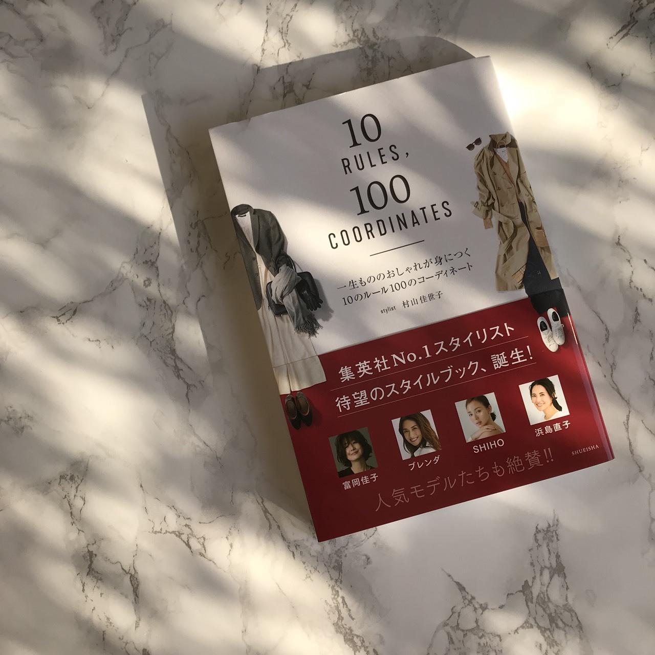 [富岡佳子private life]一生もののおしゃれが身につく10のルール100のコーディネート_1_1