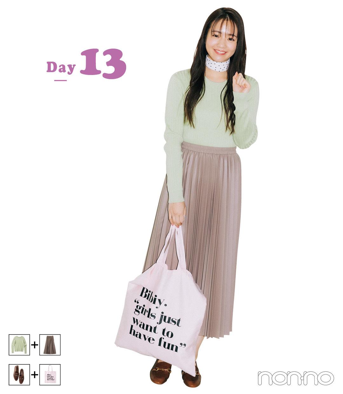 横田真悠の大学生好印象着回しDay13