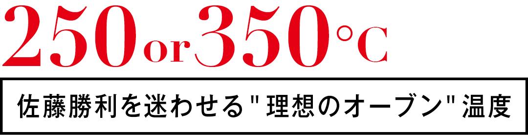 """250or350℃ 佐藤勝利を迷わせる """"理想のオーブン""""温度"""