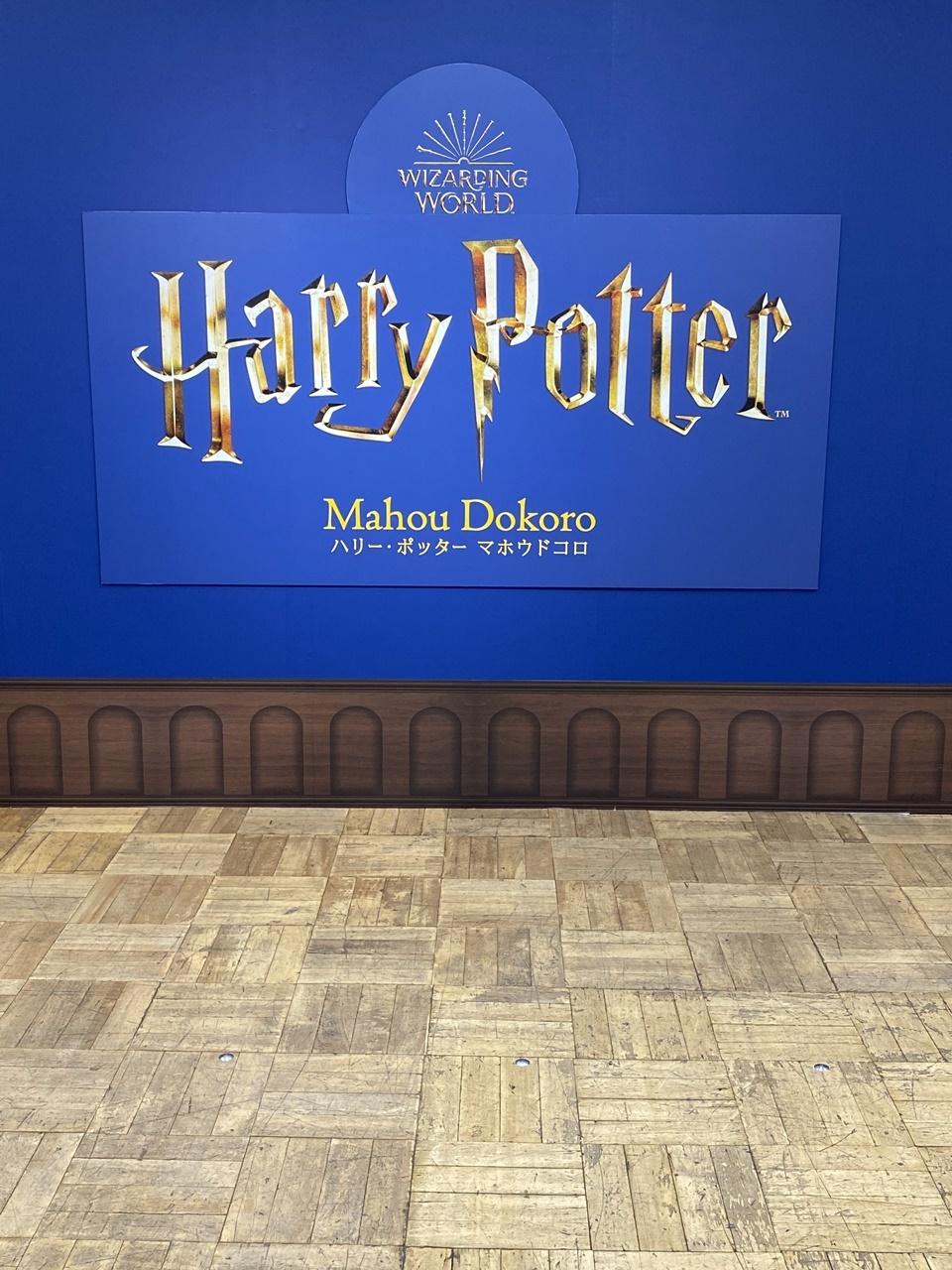 Harry Potter企画展①
