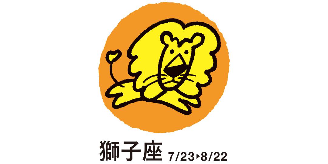 獅子座 7月23日~8月22日