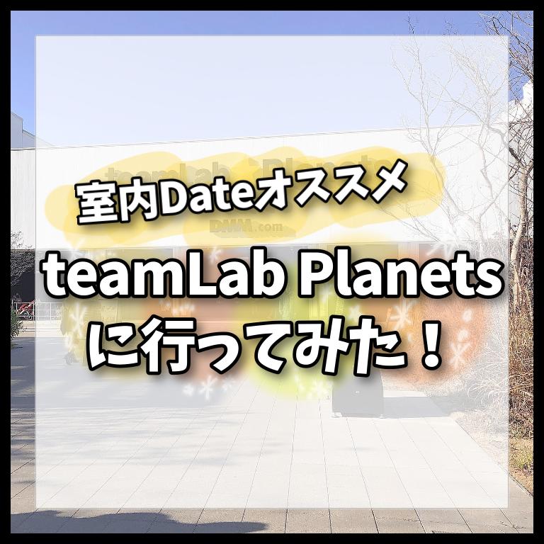 【冬デート】TeamLab PLANETで室内デート!_1_1