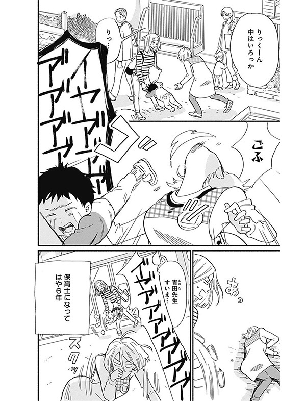 寒さで冷え切ったアラフォーのココロも『お迎え渋谷くん』でアチチだよ【パクチー先輩の漫画日記 #29】_1_1-3